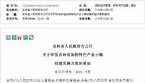 吉林省发布特色产业小镇创建实施方案(附第一批特色产业小镇名单)