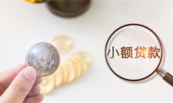 """2018年中国小额贷款行业分析:市场""""三降""""进入寒冬,严监管促进行业良性洗牌"""