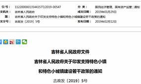 吉林省发布2019年特色小镇扶持方案