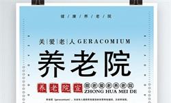 2018年中国<em>养老院</em>行业市场格局及发展趋势分析 PPP模式或将成为未来发展重点