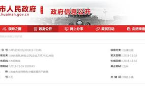 淮南市出台特色小镇扶持政策