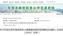 东莞市发布特色小镇建设指导意见