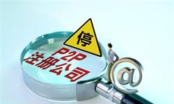 2019年1月中国P2P网贷行业分析:严监管政策持续加码倒闭平台转型发展