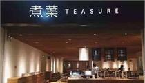 茶饮品牌煮葉完成A轮融资 打造中国茶饮文化品牌