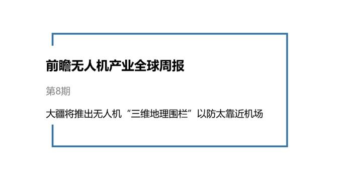 """前瞻无人机产业全球周报第8期:大疆将推出无人机""""三维地理围栏""""以防太靠近机场"""