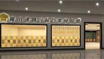 新餐饮运营商黄小递完成pre-A轮融资 打造共享厨房新模式