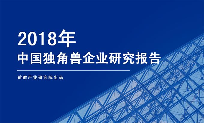 前瞻产业研究院:2018年中国独角兽企业研究报告