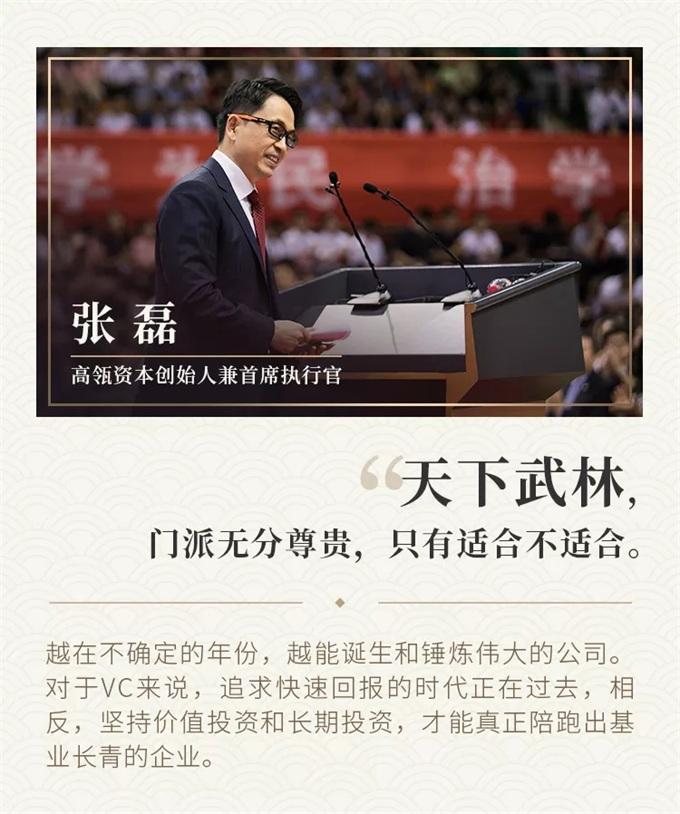 高瓴张磊:越在不确定的年份,越能诞生和锤炼伟大的公司
