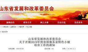 山东省级服务业特色小镇申报材料+程序