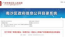 广州南沙新区人工智能产业扶持政策(附图解)