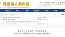 海南省发布健康产业发展规划(全文解读)