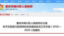 重庆市南川区田园综合体政策