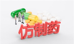 2019年中国仿制药行业市场分析:增长空间犹存,集采政策+一致性评价优化竞争格局