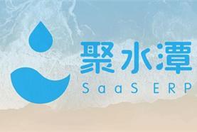 电商SaaS服务商聚水潭获3亿元B3轮融资