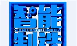 2019年中国智能制造行业分析:各行业浅滩布局