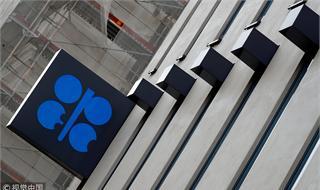 大能者应担大责 欧佩克平衡全球石油市场永不止步