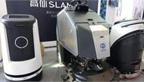 商用机器人公司高仙机器人获1亿元B轮融资