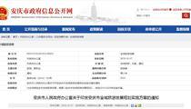安庆市全域旅游规划政策