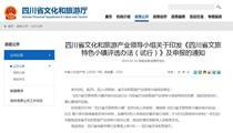 解读:四川省文旅特色小镇评选办法