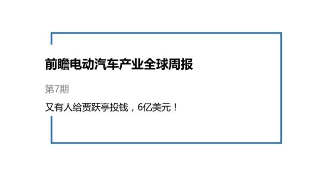 前瞻电动汽车产业全球周报第7期:又有人给贾跃亭投钱,6亿美元!