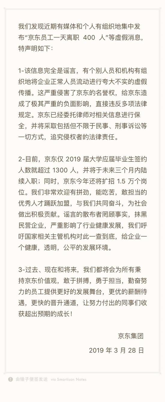 传京东裁员一天400名员工排队离职,官方回应消息完全是谣言