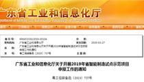 2019年广东省智能制造试点示范项目申报通知