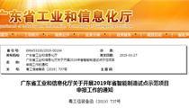 广东省智能制造试点示范项目实施方案