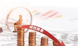 中国2万亿巨额减税 能否像美国一样造就牛市?