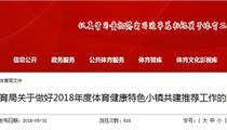 江苏省发布第三批共建体育健康特色小镇