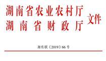 2019年度湖南省现代农业特色<em>产业</em><em>集聚</em>区(省级现代农业产业园)申报政策