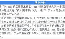 2018年中国自助服务终端行业市场格局与发展趋势分析,自助品牌继续保持市场领先地位【组图】