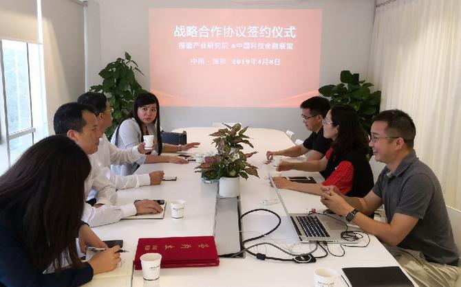 前瞻产业研究院与中国科技金融联盟