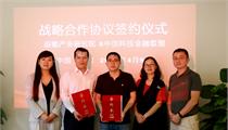 前瞻产业研究院与中国科技金融联盟达成战略合作协议