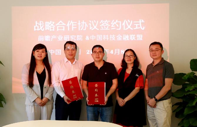 前瞻产业研究院与中国科技金融联盟达成战略合作
