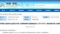 开阳县烤烟产业田园综合体规划方案