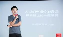 百度风投刘维:AI 投资探索路上的一些感受