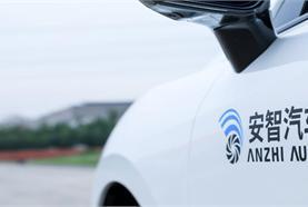 智能辅助驾驶企业安智汽车获数千万元融资