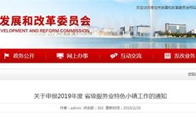 2019年枣庄市申报省级服务业特色小镇政策