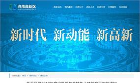 济南市2019年度省级服务业特色小镇申报通知