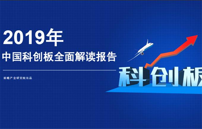 前瞻产业研究院:2019中国科创板全面解读报告