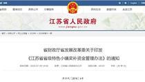 江苏省省级特色小镇创建专项资金方案