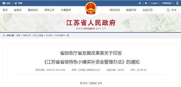 江苏省省级特色小镇奖补资金管理办法