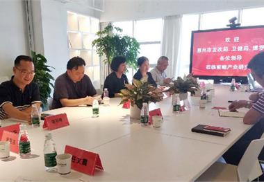惠州市发改局领导莅临前瞻洽谈大健康产业规划合作