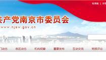 解读《南京市田园综合体建设指南》