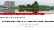 浦江县田园综合体建设实施方案