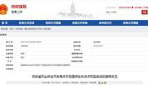 安徽省田园综合体试点项目建设意见