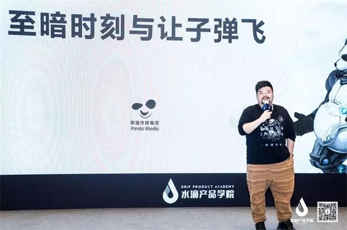 授课老师 | 申晨  熊猫传媒董事长