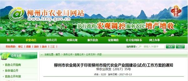柳州市现代农业产业园