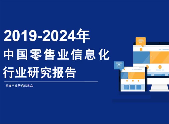 前瞻产业研究院:中国零售业信息化行业研究报告