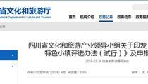 《四川省文旅特色小镇评选办法(试行)》及申报的通知